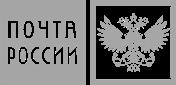 Почта России, простой посылкой или 1 класс