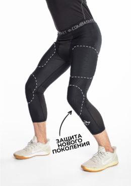 Компрессионные штаны с двойной защитой нового поколения